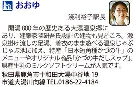道の駅「おおゆ」 秋田県鹿角市