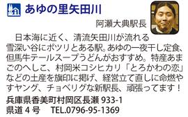 道の駅「あゆの里矢田川」 兵庫県香美町