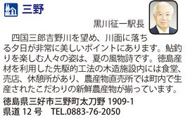 道の駅「三野」 徳島県三好市