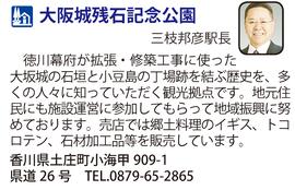 道の駅「大阪城残石記念公園」 香川県土庄町