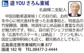 道の駅「遊 YOU さろん東城」 広島県庄原市