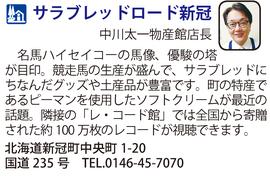 道の駅「サラブレッドロード新冠」 北海道新冠町