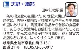 道の駅「志野・織部」 岐阜県土岐市