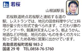 道の駅「若桜」 鳥取県若桜町