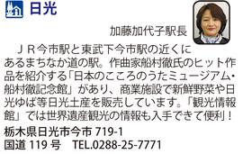 道の駅「日光」 栃木県日光市