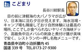道の駅「こどまり」 青森県中泊町