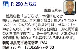 道の駅「R290とちお」 新潟県長岡市