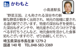 道の駅「かわもと」 埼玉県深谷市