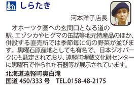 道の駅「しらたき」 北海道遠軽町