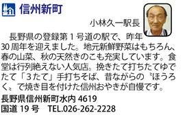 道の駅「信州新町」 長野県信州新町