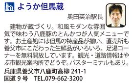 道の駅「ようか但馬蔵」 兵庫県養父市