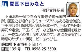道の駅「開国下田みなと」 静岡県下田市