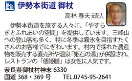 道の駅「伊勢本街道 御杖」 奈良県御杖村