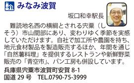 道の駅「みなみ波賀」 兵庫県宍粟市