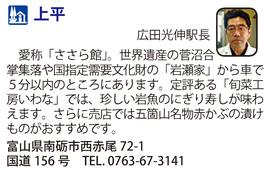 道の駅「上平」 富山県南砺市