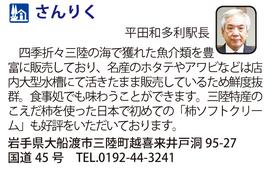 道の駅「さんりく」 岩手県大船渡市