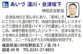 道の駅「あいづ 湯川・会津坂下」 福島県湯川村