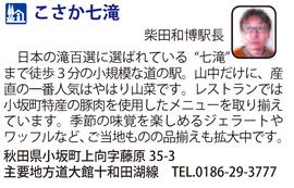 道の駅「こさか七滝」 秋田県小坂町