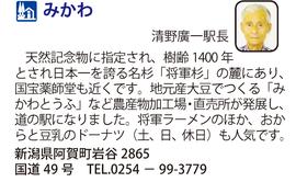 道の駅「みかわ」 新潟県阿賀町
