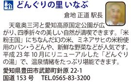道の駅「どんぐりの里 いなぶ」 愛知県豊田市