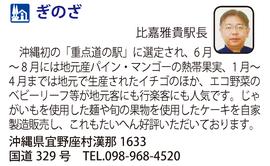 道の駅「ぎのざ」 沖縄県宜野座村