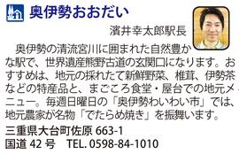 道の駅「奥伊勢おおだい」 三重県大台町