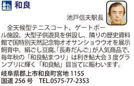 道の駅「和良」 岐阜県群上市