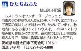 道の駅「ひたちおおた」 茨城県常陸太田市