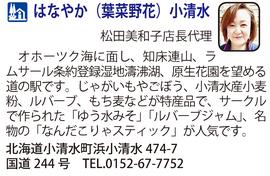 道の駅「はなやか(葉菜野花)小清水」 北海道小清水町