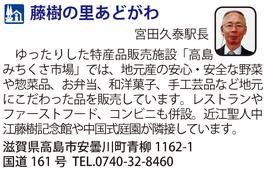 道の駅「藤樹の里あどがわ」 滋賀県高島市