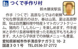 道の駅「つくで手作り村」 愛知県新城市