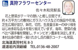 道の駅「真狩フラワーセンター」 北海道真狩村