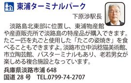 道の駅「東浦ターミナルパーク」 兵庫県淡路市