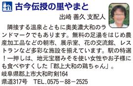 道の駅「古今伝授の里やまと」 岐阜県郡上市