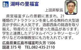 道の駅「湖畔の里福富」 広島県東広島市