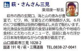 道の駅「萩・さんさん三見」 山口県萩市