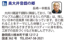 道の駅「奥大井音戯の郷」 静岡県川根本町