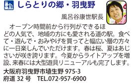 道の駅「しらとりの郷・羽曳野」 大阪府羽曳野市