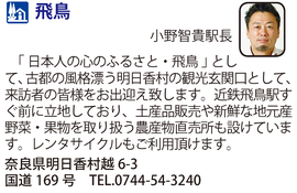 道の駅「飛鳥」 奈良県明日香村