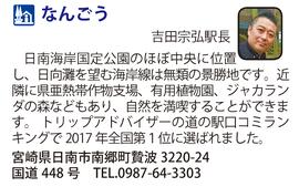 道の駅「なんごう」 宮崎県日南市