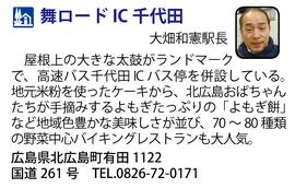 道の駅「舞ロードIC 千代田」 広島県北広島町