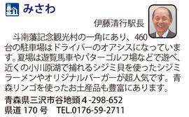道の駅「みさわ」 青森県三沢市