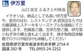 道の駅「伊万里」 佐賀県伊万里市