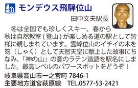 道の駅「モンデウス飛騨位山」 岐阜県高山市
