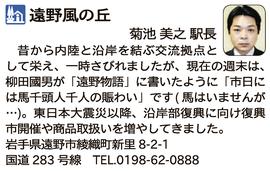 道の駅「遠野風の丘」 岩手県遠野市