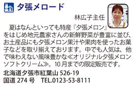 道の駅「夕張メロード」 北海道夕張市