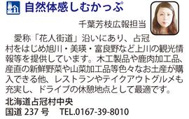 道の駅「自然体感しむかっぷ」 北海道占冠村