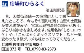 道の駅「宿場町ひらふく」 兵庫県佐用町