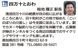 道の駅「四万十とおわ」 高知県四万十町