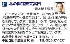 道の駅「北の関宿安芸高田」 広島県安芸高田市